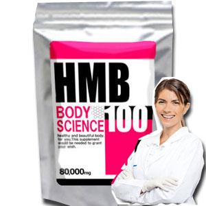 【5個セット】HMB サプリメント プロテイン サプリ 筋肉 トレーニング 男性 女性 ダイエット クレアチン BCAA アミノ酸 大豆 国産 HMBボディサイエンス100 送料無料