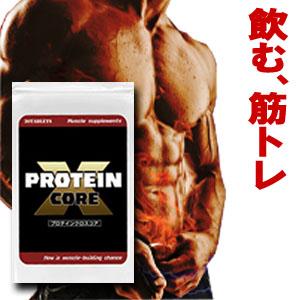 お得な【3個セット】筋肉 プロテイン サプリ BCAA HMB 筋トレ 増強 トレーニング サプリメント「プロテインXコア」シェイカー不要 送料無料