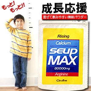 お得な【5個セット】カルシウム サプリメント 子供 ジュニア キッズ プロテイン サプリ アルギニン ボーンペップ 卵黄ペプチド 粉末 パウダー SEUP MAX(セアップマックス) 送料無料