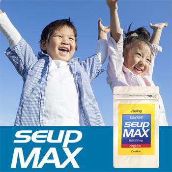 【5個セット】カルシウム サプリメント 子供 ジュニア キッズ プロテイン サプリ アルギニン ボーンペップ 卵黄ペプチド 粉末 パウダー SEUP MAX(セアップマックス) 送料無料