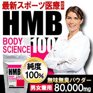 【4個セット】HMB サプリメント プロテイン サプリ 筋肉 トレーニング 男性 女性 ダイエット クレアチン BCAA アミノ酸 大豆 国産 HMBボディサイエンス100 送料無料