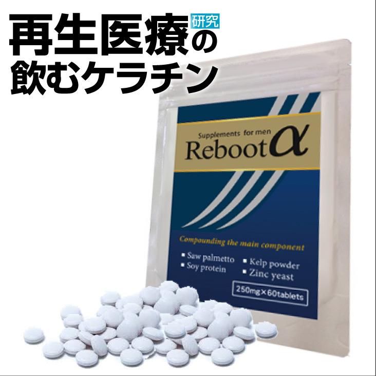 【5個セット】ノコギリヤシ サプリ 髪 ケラチン 亜鉛 サプリメント リブートα 《送料無料》