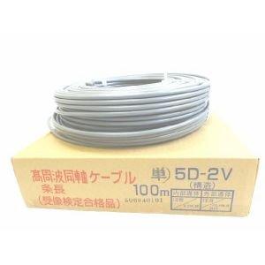 関西通信電線製 5D-2V 灰 100m 1本 50Ω同軸ケーブル 781-5D2V-100M