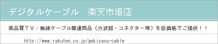 デジタルケーブル 楽天市場店:高品質TV・無線ケーブル関連商品を低価格でご提供!!