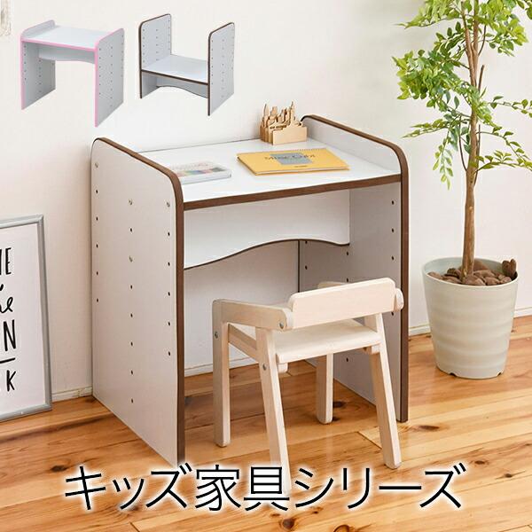 自分だけの家具 デビューにぴったり 小さなお子様でも安心して使えるキッズ家具シリーズ 6段階の高さ調節機能で成長に合わせた使用が可能 ソフトエッジで安全なキッズ つくえ 激安セール 高さ調整 高さ 日本正規代理店品 可能な デスク 幅60 6段階 奥行45