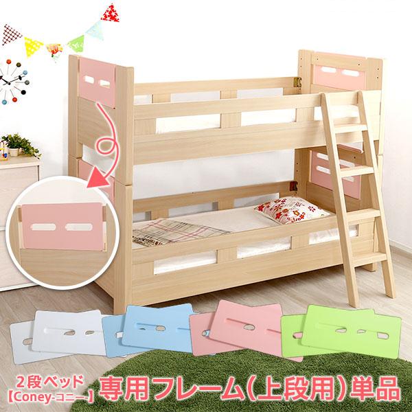 家具 インテリア 寝具 収納 ベッド専用フレーム ベッドフレーム ランキング総合1位 Coney-コニー- 買収 色を変えれる専用フレーム上段用 高さ調整 2段 カラフル
