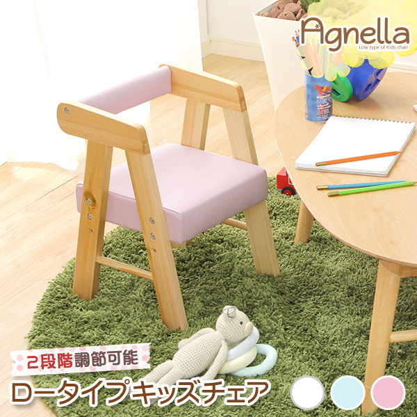 キッズチェア ベビーチェア ローチェア チャイルドチェア 子供イス 木製椅子 キッズファニチャー チェア アニェラ-AGNELLA キッズ ※アウトレット品 椅子 ロータイプキッズチェア - 子供部屋 再再販