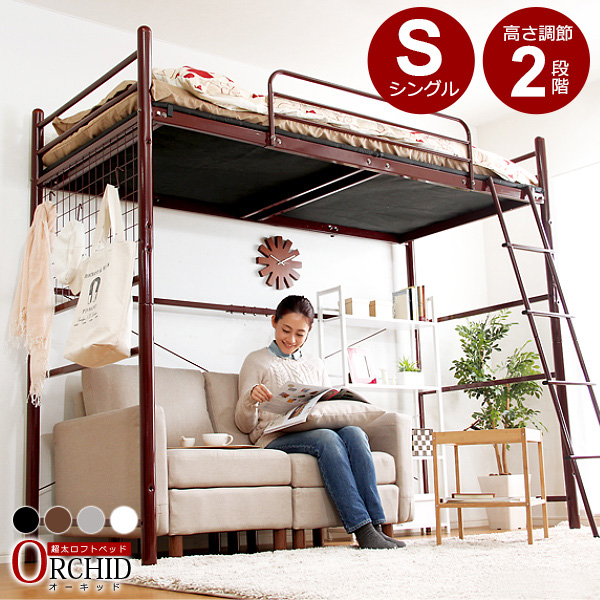 高さ調整可能な極太パイプ ロフトベット 【ORCHID-オーキッド-】 シングル| ロフト パイプ ベッド ベット パイプベッド パイプベット ロフトベッド シングルベッド おしゃれ シングル