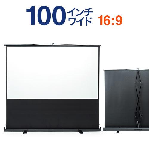 【アウトレット】 【訳あり商品】プロジェクタースクリーン 100インチ ワイド(16:9・HD・自立式・床置き・収納・パンタグラフ・大型) EEX-PSY2-100HDV