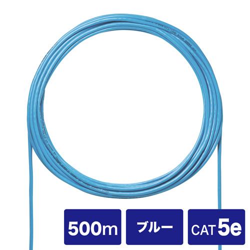 【アウトレット】CAT5eUTP単線ケーブルのみ(自作用・500m・ブルー) サンワサプライ KB-C5T-CB500BL