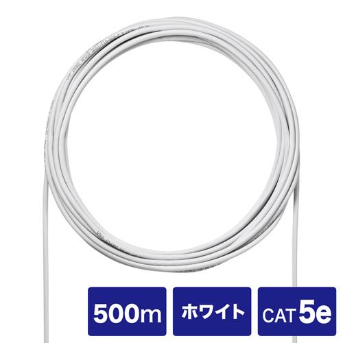 CAT5eUTP単線ケーブルのみ 自作用 500m ホワイト KB-C5T-CB500W サンワサプライ