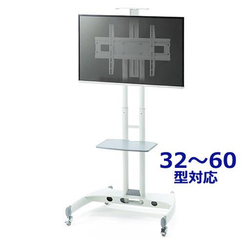 テレビスタンド 移動式 キャスター 昇降 高さ調整 棚板付 VESA 液晶 ディスプレイ モニター ホワイト 60 55 52 50 46 43 40 32インチ 型 EEX-TVS006WH