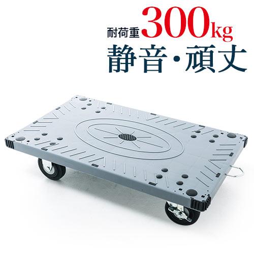 平台車 業務用 静音 大型 積載量300kg 耐荷重300kg ホームキャリー 樹脂 ゴムタイヤ ストッパー 頑丈 ガード EEX-CT06