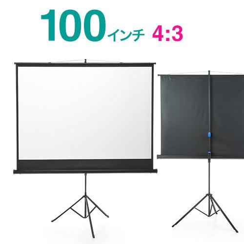 プロジェクタースクリーン 100インチ スタンド 三脚式 大型 モバイル 4:3 EEX-PSS1-100