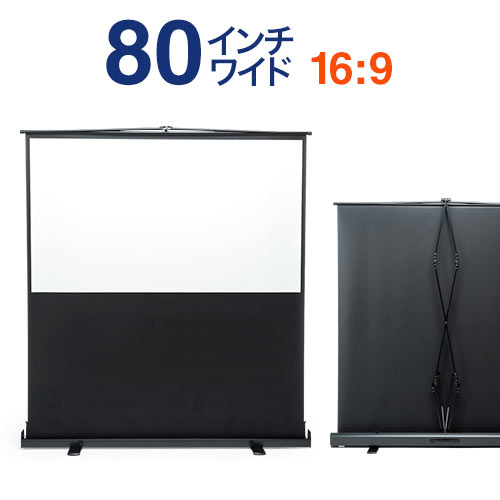 プロジェクタースクリーン 80インチ ワイド 自立式 床置き式 パンタグラフ 大型 EEX-PSY2-80HDV