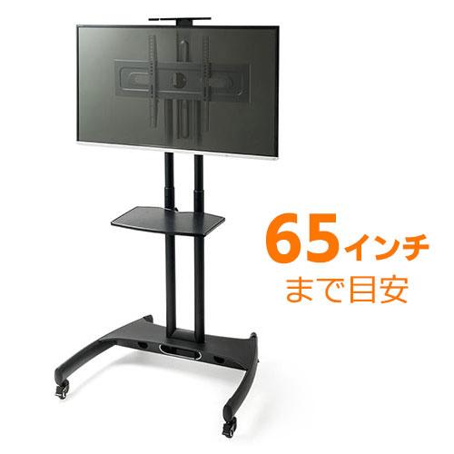 【新品・正規品】液晶テレビスタンド(大型ディスプレイ・モニター・移動式・キャスター・昇降・棚板付・60・55・52・50・47・46・42・40・32型) EEX-TVS006