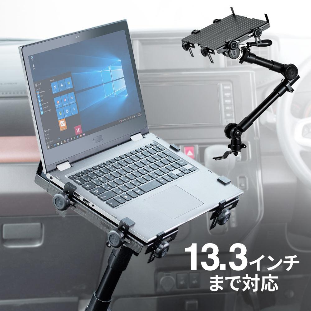 車載用 ノートパソコンスタンド ホルダー 作業テーブル カメラスタンド タブレットホルダー 高さ 角度 調整 固定 営業 テレワーク 在宅 業務用 EEX-CARDK01