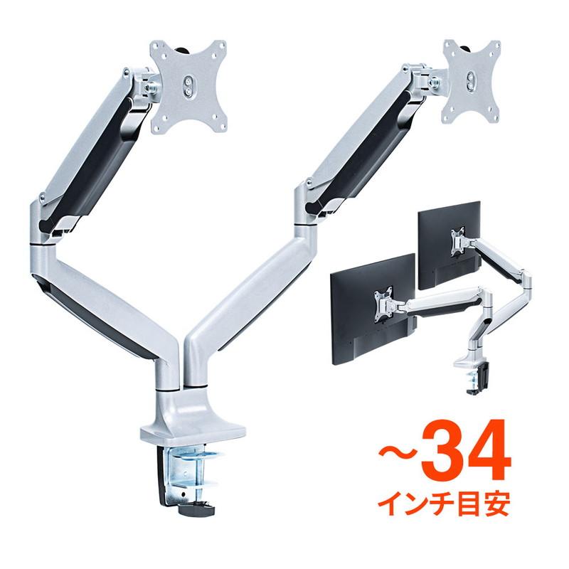 モニターアーム 2画面 デュアルディスプレイ ガス式 高荷重 大画面 クランプ グロメット式 回転 上下 左右 前後 フリー可動 EEX-LA030