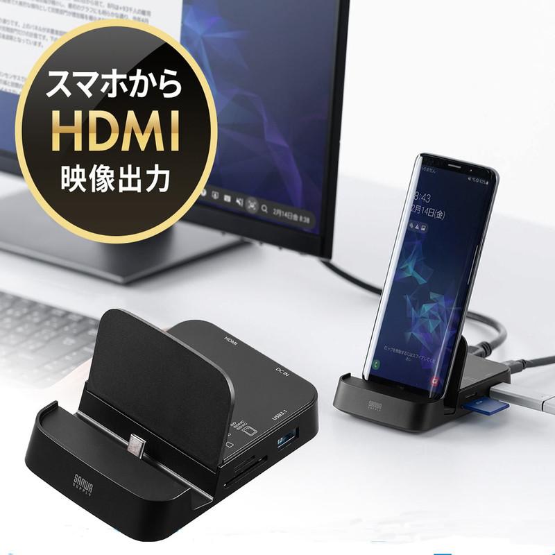 新品 ポイント5倍~9 メーカー在庫限り品 11まで カードリーダー スマートフォン用 Dexモード PCモード Galaxy Huawei microSDカード 400-ADR325BK Aポート HDMI出力 サンワサプライ USB 国内即発送 SDカード ネコポス対応