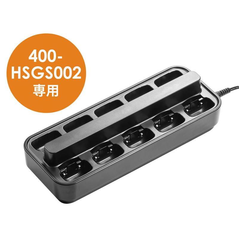 EZ4-HSGS002専用充電ステーション ツアーガイド充電クレードル 10台用 400-HSGS-CL2 サンワサプライ