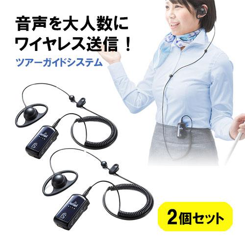 無線ガイドシステム 2台 インカム ガイド ツアー 工場見学 工事現場 観光 講義 スピーカー送信 受信 充電式 最大255台接続 ワイヤレス距離最大100m 400-HSGS001 サンワサプライ