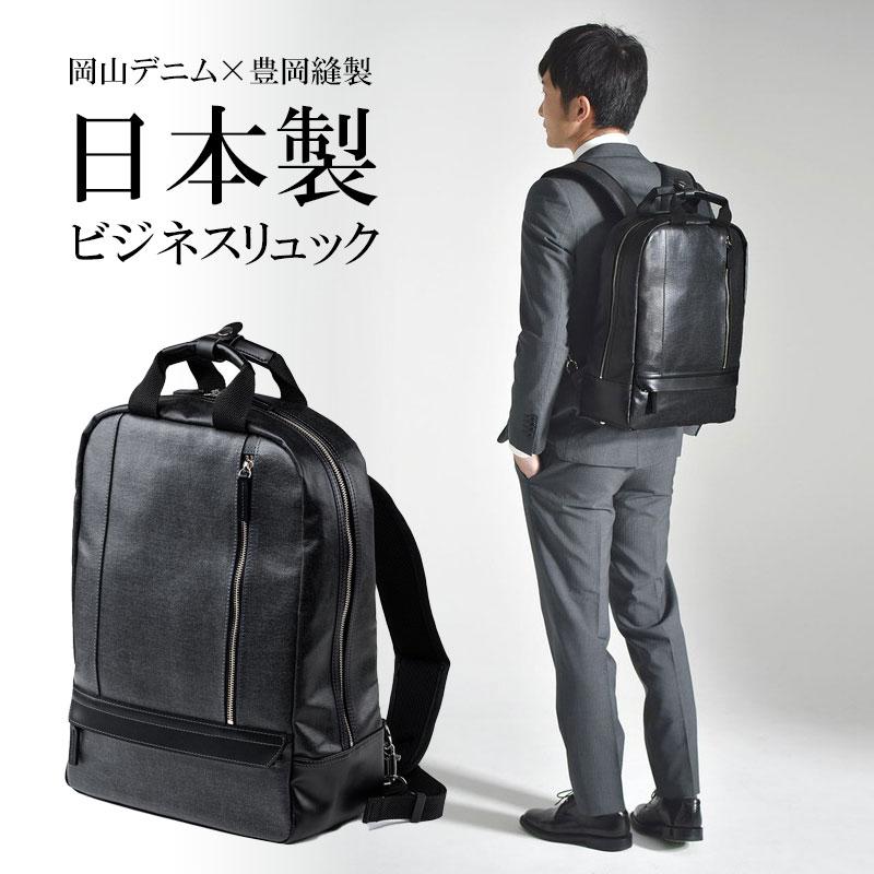 リュック デニム生地 日本製 撥水加工 自立可能 ブラック 200-BAG165BK サンワサプライ