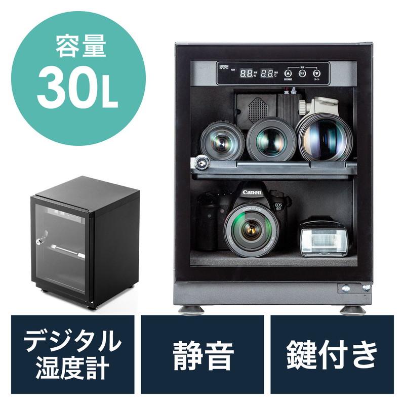 新品 アウトレットセール 特集 カメラやレンズなどの大切な機器を湿気から守る防湿庫 湿度をデジタル表示で確認できカビ対策ができる 容量30Lでフィルムや写真などの湿度対策に最適なドライボックス ドライボックス 防湿庫 除湿庫 30L 200-DGDRY001 サンワサプライ カメラ収納 日本最大級の品揃え 静音 鍵つき カビ対策