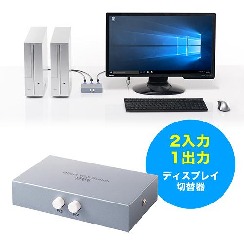 新品 ポイント5倍~9 11まで ディスプレイ切替器 春の新作 VGA切替器 サンワサプライ セール商品 2台用 ミニD-sub15ピン 400-SW024