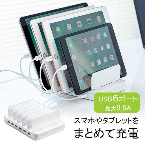 特売 新品 USB充電器 スマホ タブレット スタンド 高級な サンワサプライ 最大9.6A 6ポート 700-AC020W
