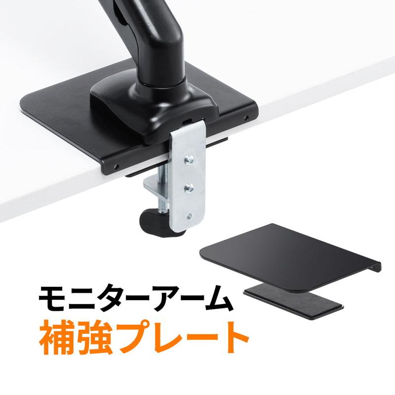 新品 モニターアームのクランプ部分とデスクの天板の間に挟んで使用する 補強プレート です デスク天板の歪みを軽減し アームをしっかり支えます 日本未発売 ポイント5倍~9 シート付 デスク保護 クランプ EEX-LAPT01 傷防止 信用 モニターアーム補強プレート 24まで