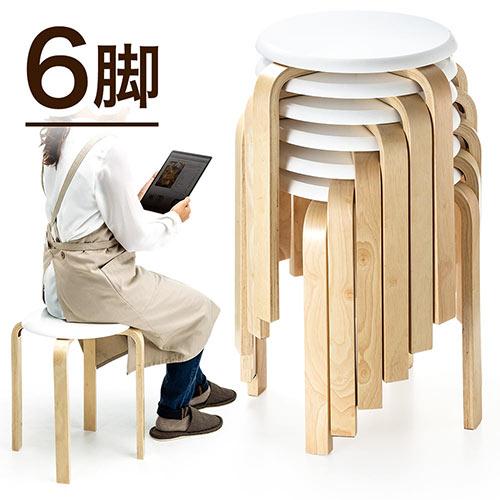 丸椅子 木製 天然木 スツール スタッキング ナチュラル 補助 ホワイト 6脚 EEX-CH41WX6
