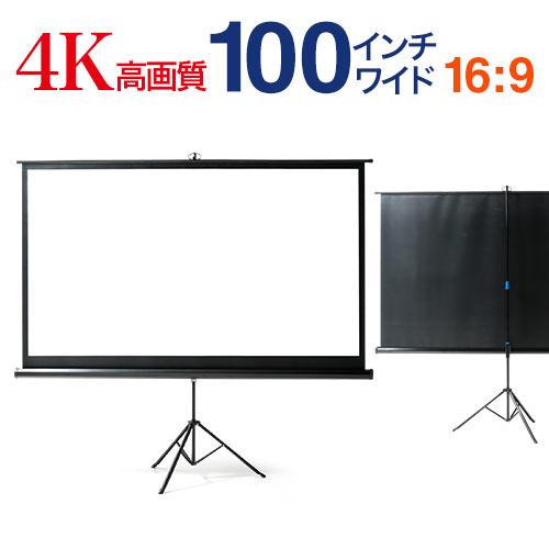 【新品・正規品】プロジェクタースクリーン 100インチ ワイド 16:9 4K 高画質 ハイビジョン 三脚 スタンド 持ち運び 移動式 工事不要 収納可能 EEX-PSS2-100HDK