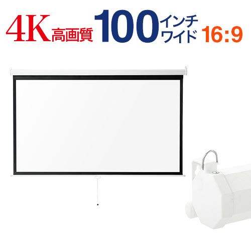 プロジェクタースクリーン 100インチ ワイド 4K 高画質 巻き上げ 吊り下げ 天吊り ロール式 壁掛け EEX-PST3-100HDK