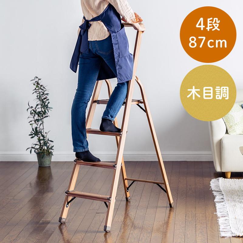 【新品】アルミ製で軽量設計の脚立です。取っ手付きで安定して作業ができます。インテリアに馴染む木目調プリントで、折りたたむと12cmになるので家具の隙間に収納できます。 【クーポンで10%オフ】脚立 4段 木目調 取っ手付 折りたたみ 軽量 アルミ 家庭用 足場 安全 滑り止め 踏み台 EEX-KYA11