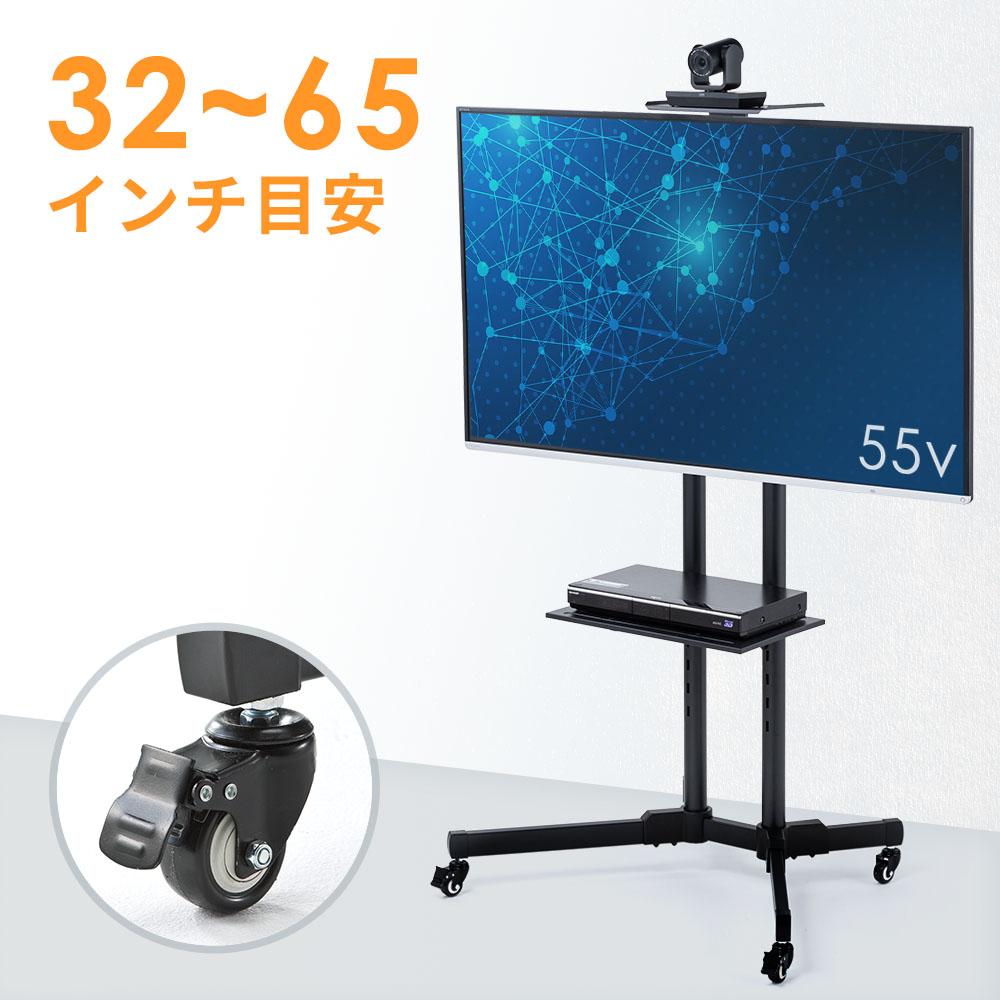 新品 テレビスタンド 32型 37型 39型 42型 46型 47型 48型 50型 54型 55型から65型までの液晶ディスプレイ モニター対応 耐荷重50kg 32から65インチ対応 テレビ会議 激安価格と即納で通信販売 移動式 おすすめ 即日出荷 EEX-TVS001 キャスター テレビ台 ハイタイプ 棚板 角度調整 テレビタワー