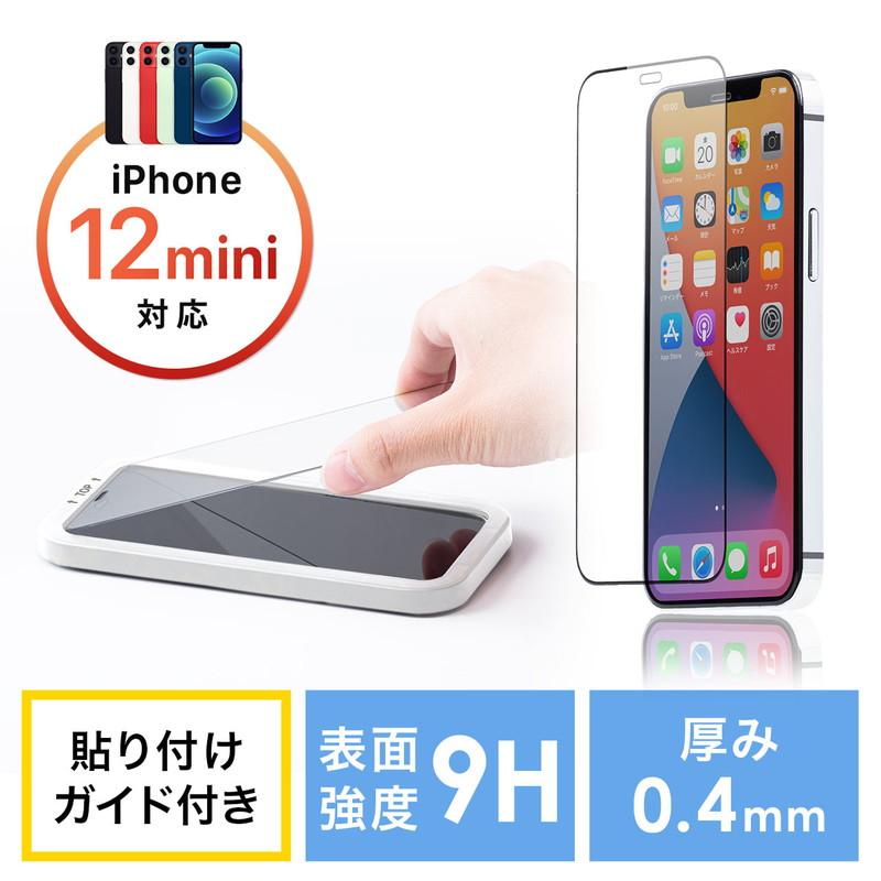 新品 液晶保護フィルム iPhone12 mini用 ガラスフィルム 購買 インカメラ撮影対応 硬度9H ネコポス対応 ラウンド形状 200-LCD060 オープニング 大放出セール アタッチメント付き ブラック サンワサプライ