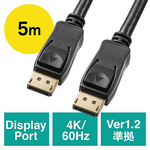 新品 4K 至上 60Hzに対応した DisplayPortケーブル 最大21.6Gbpsの伝送速度に対応 スーパーSALE限定特価 ブラック バージョン1.2準拠品 NEW ARRIVAL ディスプレイポートケーブル サンワサプライ 5m 500-KC026-5