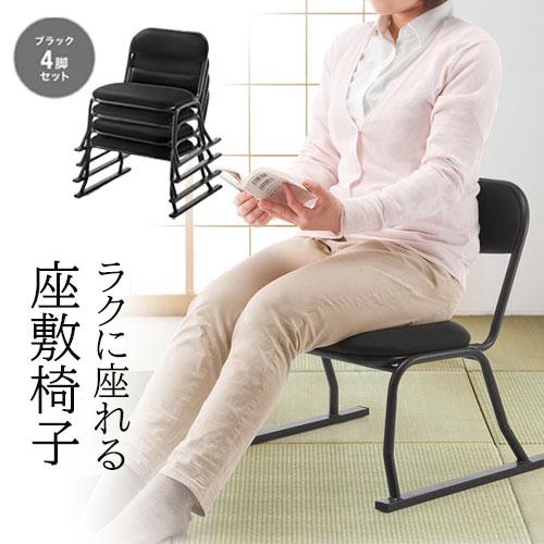 座敷椅子 4脚セット チェア 足腰 和室 法事 会席 背もたれ メッシュ スタッキング 完成品 ブラック 150-SNCH004BK サンワサプライ