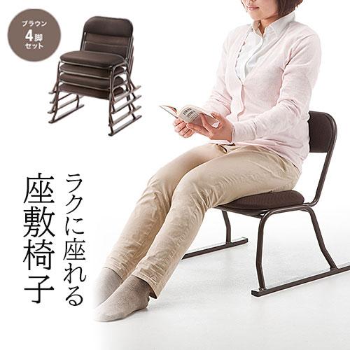 座敷椅子 4脚セット チェア 足腰 和室 法事 会席 背もたれ メッシュ スタッキング 完成品 ブラウン 150-SNCH004BR サンワサプライ