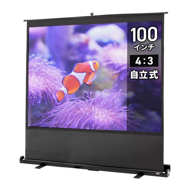 プロジェクタースクリーン 100インチ 自立式 床置き式 モバイル パンタグラフ 大型 100-PRS009 サンワサプライ