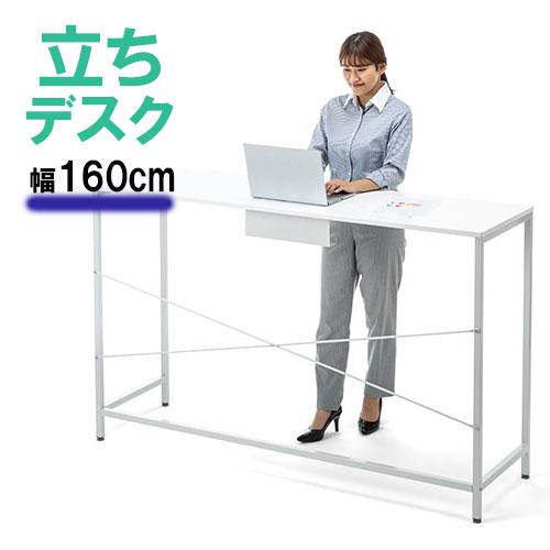 スタンディングデスク ミーティング テーブル オフィス ワーク 高さ100cm 幅160cm 立ち会議 100-DESKF025 サンワサプライ