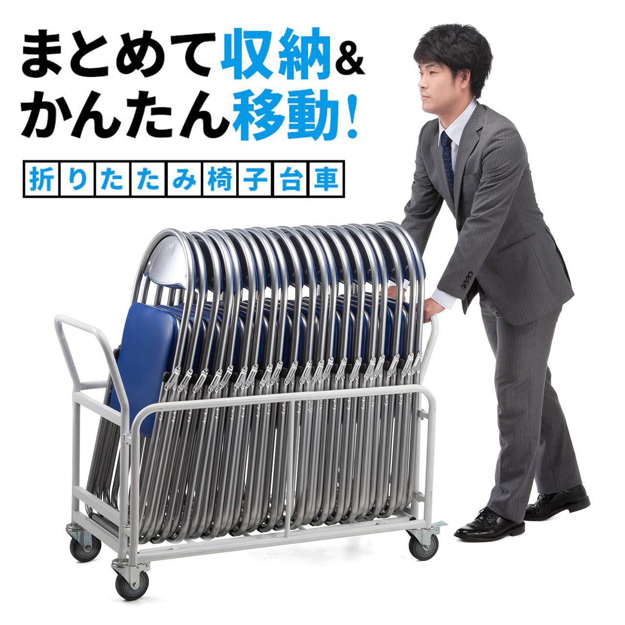 収納台車 折りたたみイス パイプ椅子 チェア 移動 キャスター付き 折りたたみ可能 20脚収納 100-SNC037CART サンワサプライ