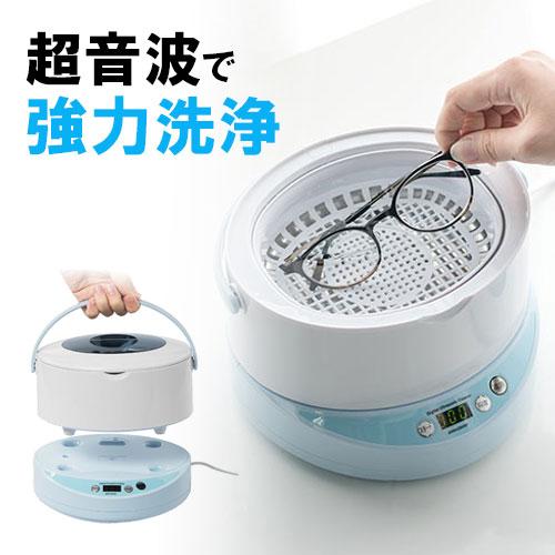 格安SALEスタート 新品 超音波洗浄機 分離式 タイマー機能 アタッチメント 時計 メガネ サンワサプライ アクセサリー 200-CD037 ランキング総合1位