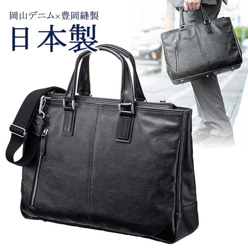 ビジネスバッグ 日本製 豊岡製 児島 岡山デニム 撥水 ショルダー ブラック 200-BAG140BK サンワサプライ