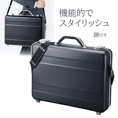 アタッシュケース アルミケース 通勤 A4 パソコン収納対応 スタイリッシュ ブラック 200-BAG155BK サンワサプライ