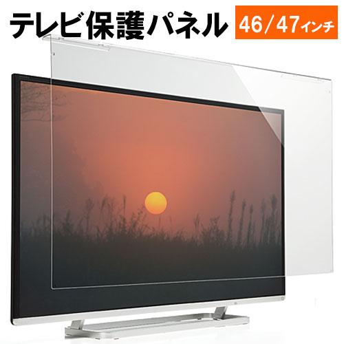 液晶テレビ保護パネル 46/47インチ対応 アクリル製 200-CRT015 サンワサプライ