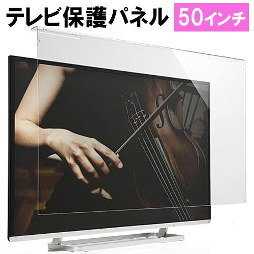 液晶テレビ保護パネル 50インチ対応 アクリル製 200-CRT016 サンワサプライ