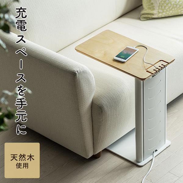 サイドテーブル デスク ソファ ベッド USB充電器収納 天然木 スチール ホワイト 200-STN030W サンワサプライ