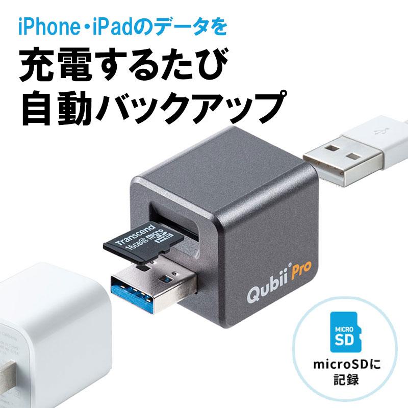 【新品】 iPhone バックアップ ネットなし 写真 カードリーダー microSD Qubii Pro iPad 充電 カードリーダー 簡単接続 USB3.1 iPhone XR XS XS Max iPhone X iPhone 8 8 Plus iPhone 7 7 Plus 400-ADRIP011GY サンワサプライ