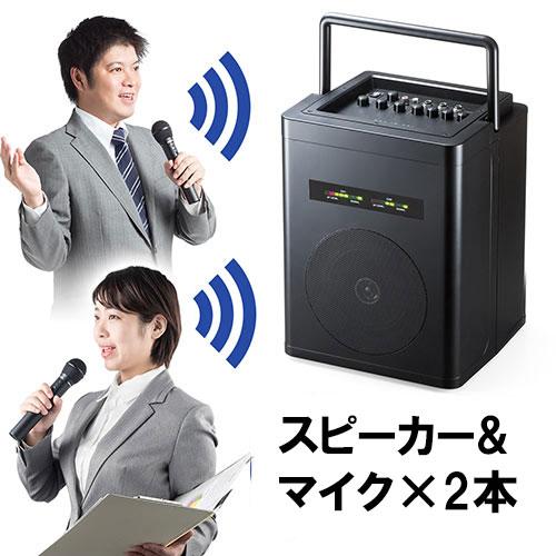 拡声器 ワイヤレス マイク 2本付 40W イベント カラオケ 会議 研修 演説 選挙 400-SP066 サンワサプライ